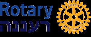 רוטרי רעננה Rotary Raanana